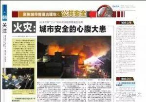 火灾:城市安全的心腹大患
