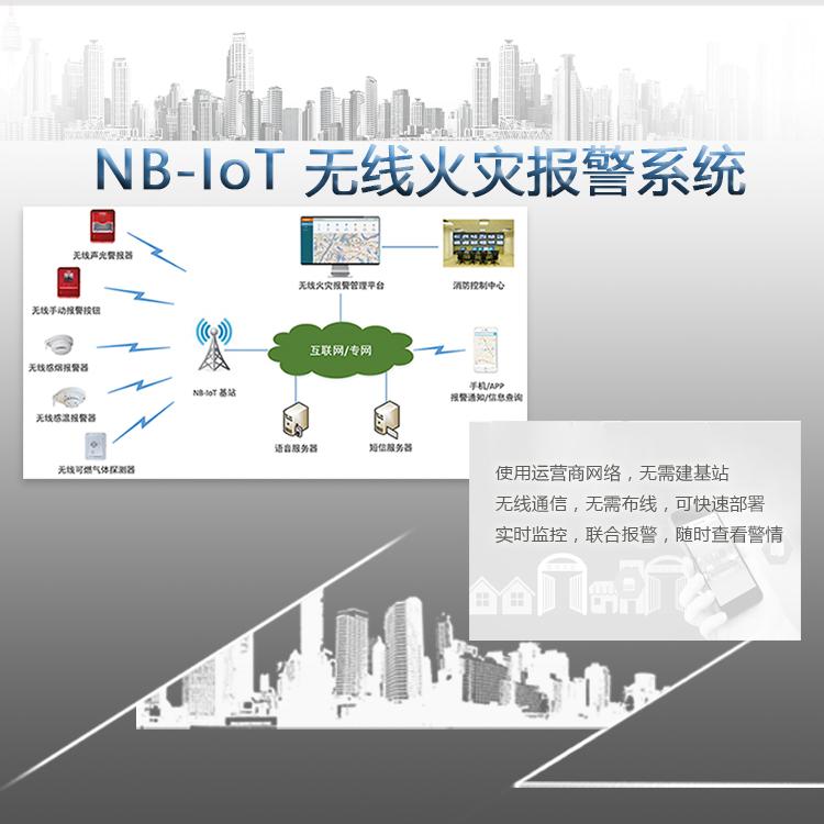 NB-IoT 无线火灾报警系统